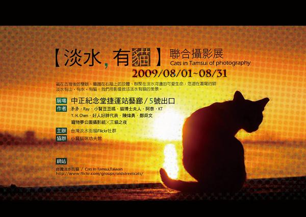 淡水有貓攝影聯展海報-0724S.jpg
