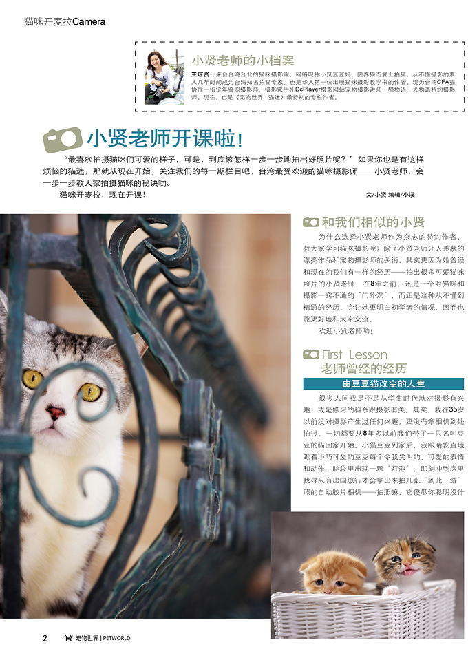貓咪開麥拉-01.jpg