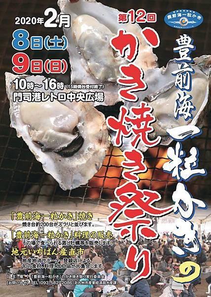 牡蠣 小屋 北九州