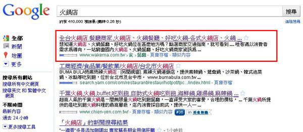 hot-pot-shop.google.jpg