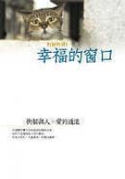 街貓物語1一幸福的窗口