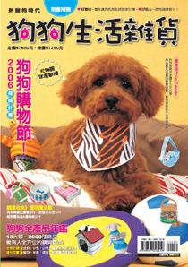 2006狗狗生活雜貨