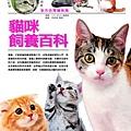貓咪飼養百科
