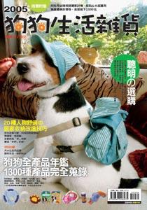 2005狗狗生活雜貨