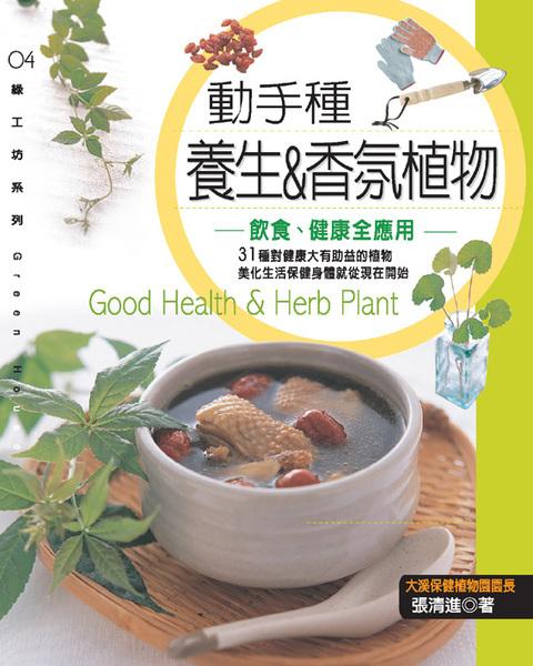 動手種養生香氛植物