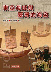 東亞海域與台灣的海盜