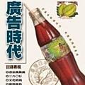 台灣百年生活圖錄-廣告時代目錄專輯