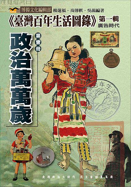 臺灣百年生活圖錄一廣告時代1