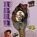 臺灣百年生活圖錄一廣告時代3