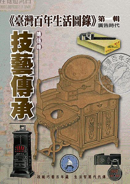 臺灣百年生活圖錄一廣告時代