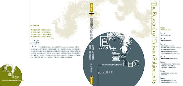 鳳去臺空江自流-從殖民到戒嚴的臺灣主體性探究