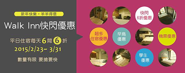 2015.3月活動抽抽樂-walk-inn