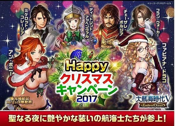20180615-2017聖誕.JPG