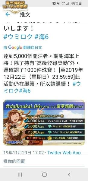 20191129-余書豪-5000達成.jpg