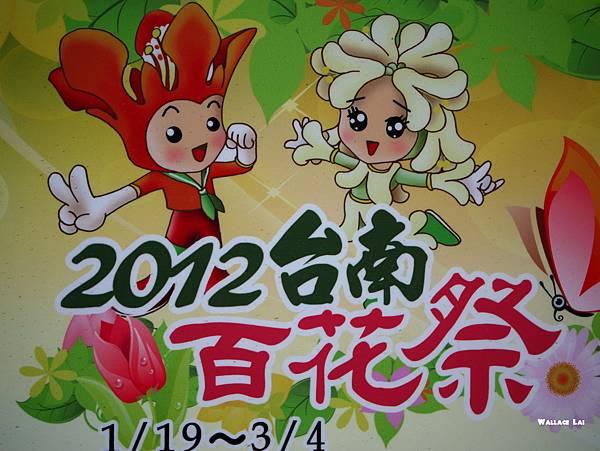 台南百花祭