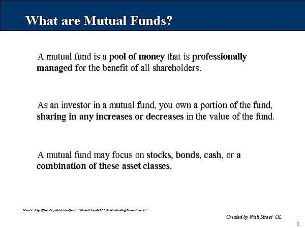 什麼是共同基金?