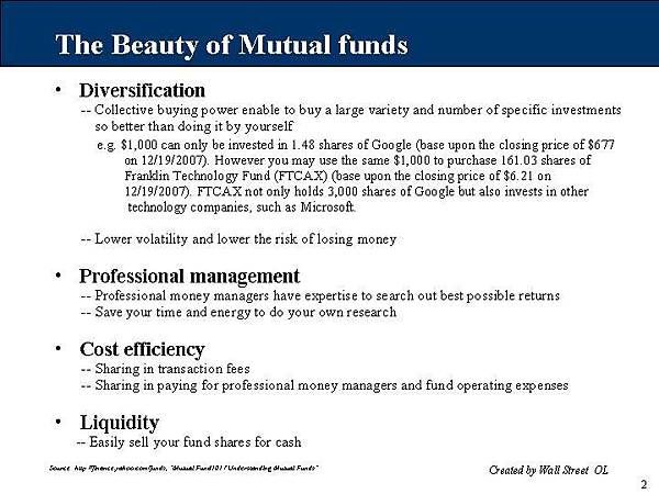 投資基金的優點!