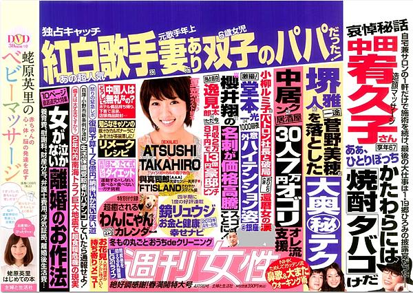週刊女性2