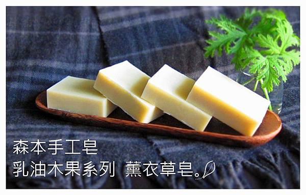 薰衣草皂01.jpg
