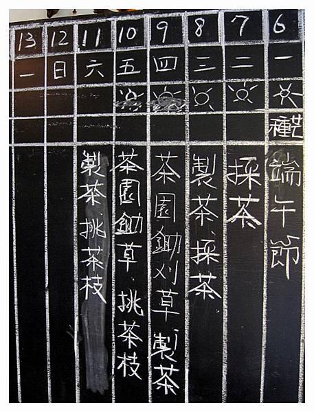 日月老茶廠33.jpg