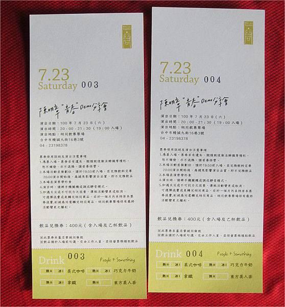 胡同 陳明章02.jpg