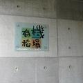 有機稻場04.jpg