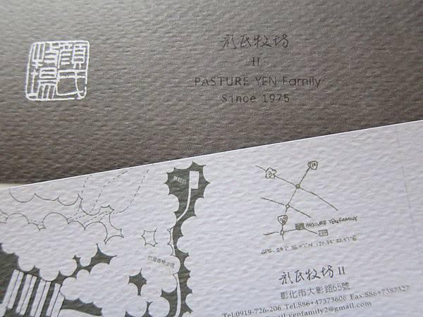 顏氏牧場11.jpg
