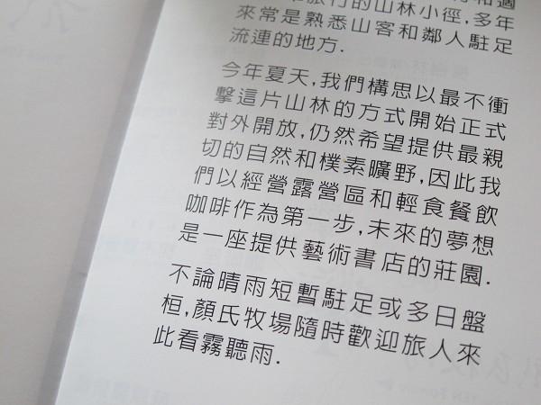 顏氏牧場30.jpg
