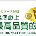 自然牧場雞蛋