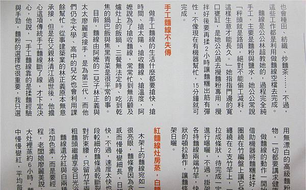 林家麵線書05.jpg