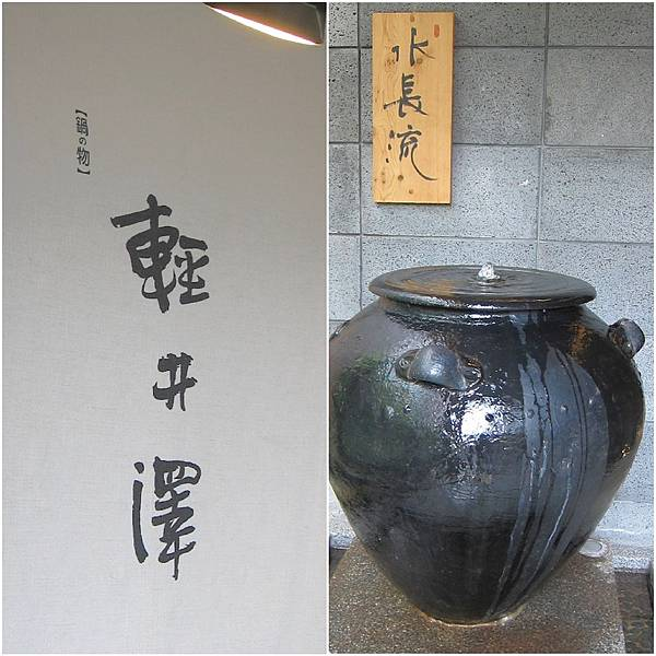 輕井澤a04.jpg