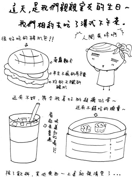 小龍生日1