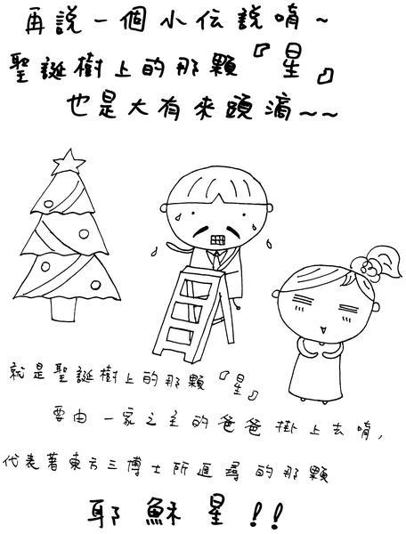 聖誕節傳說~由來