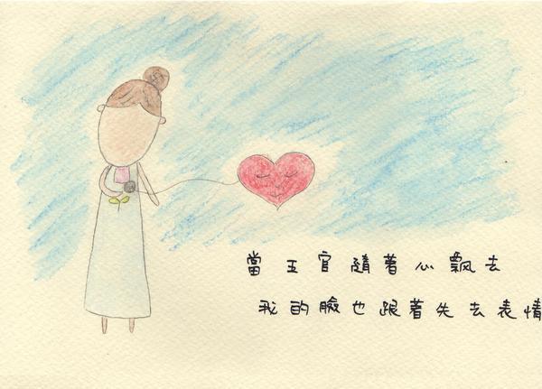愛情小小畫