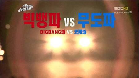 [BBCN]110514.MBC.无限挑战.E249.Gangs_of_Seoul.BigBang.pt2[KO_CN].avi_001006172.jpg