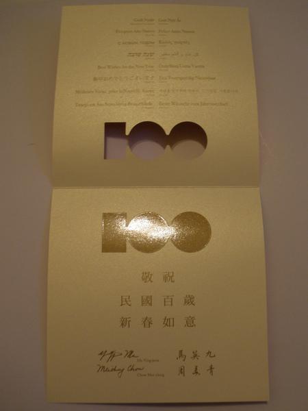 建國百年3.jpg