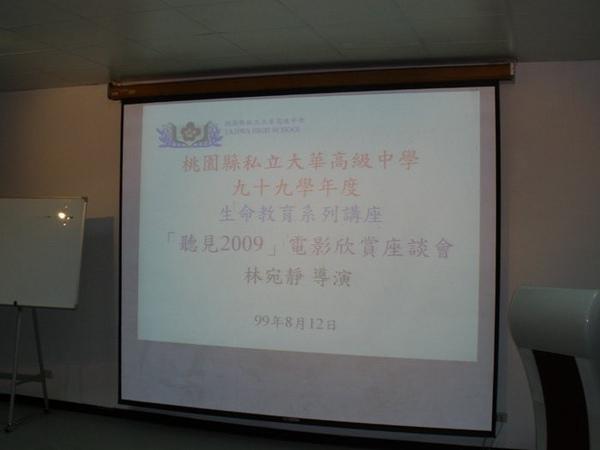 「聽見2009-巡迴放映(九) 」.jpg