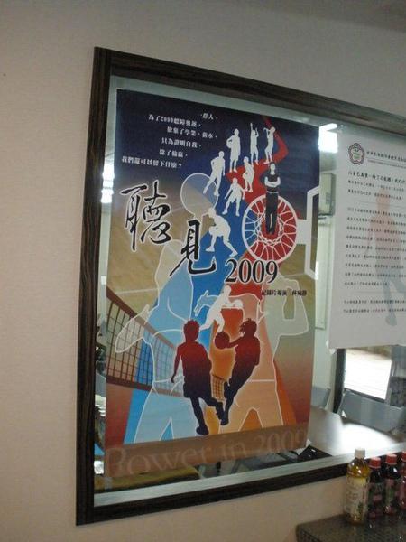 「聽見2009-巡迴放映(五) 」-1.jpg
