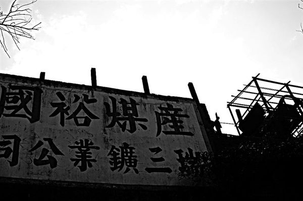 [060116] 平溪線、孝子山 10.jpg