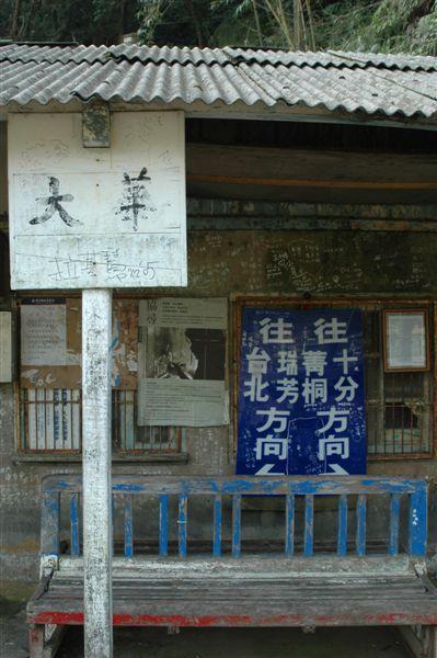 [060116] 平溪線、孝子山 18.jpg