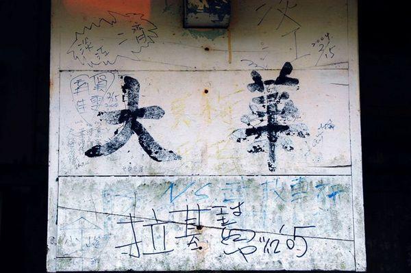[060116] 平溪線、孝子山 20.jpg