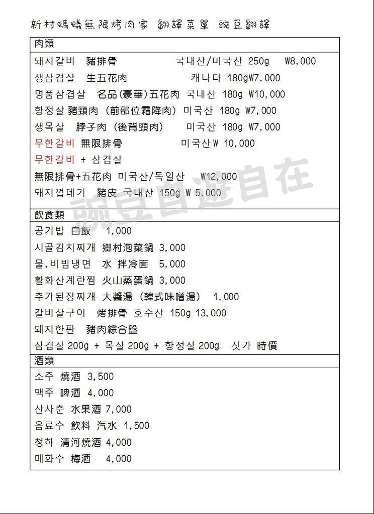 螞蟻烤肉菜單_副本.jpg