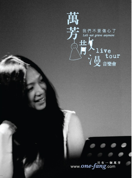 Live-tour-poster-15-21-for-print(裁).jpg