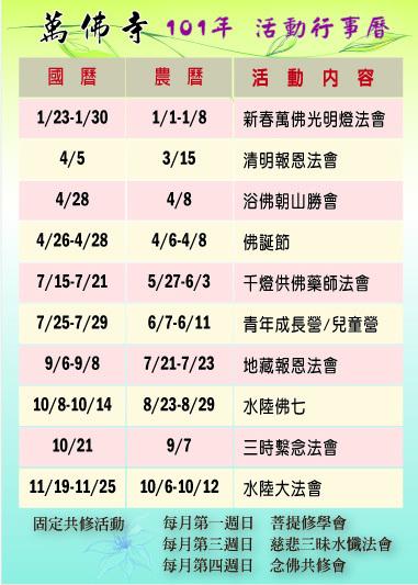 2012_行事曆(法訊用)2拷貝.jpg