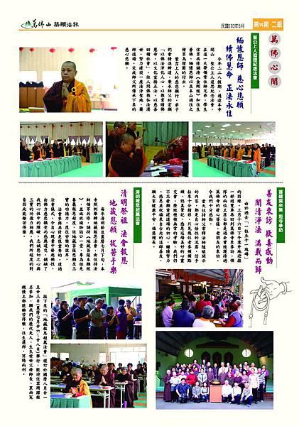 2014法訊14期V1-2版