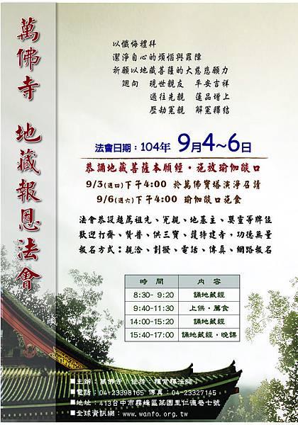 2015-09-地藏-外