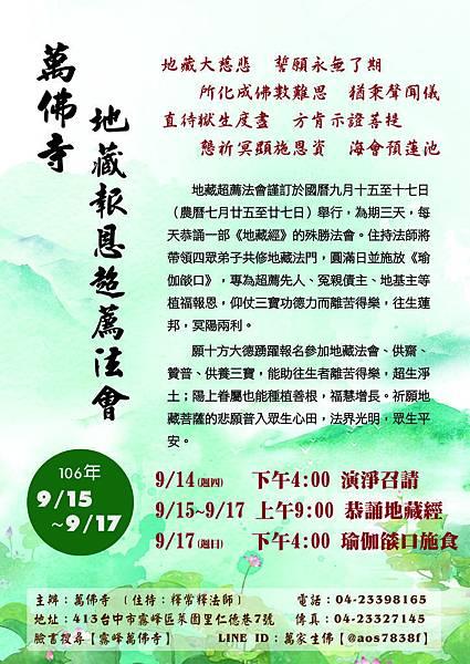 2017-09地藏