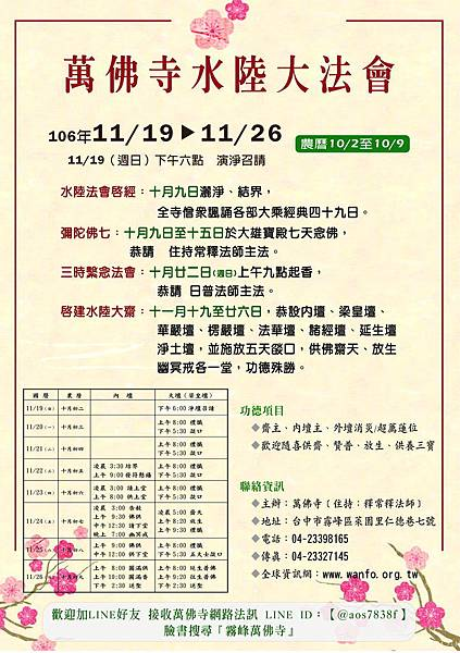 2017-11-水陸海報