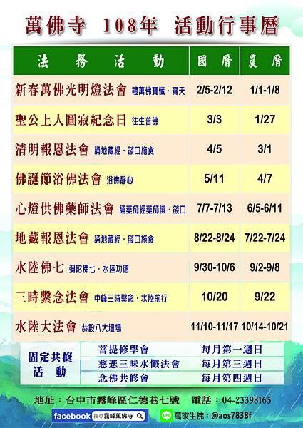 2019_行事曆-840X594