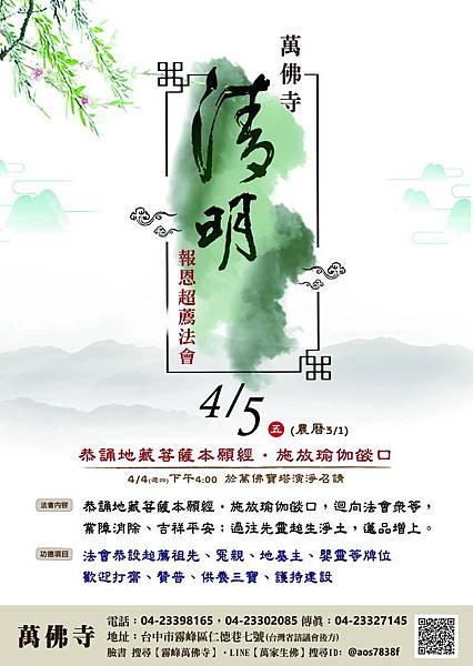 2019-04-清明-A2